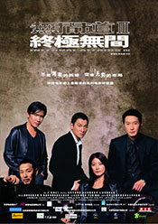 infernal affairs ll